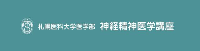 北海道公立大学法人札幌医科大学医学部 神経精神医学講座